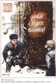 Vintage Russian poster - Give over the plan Comrade loggers